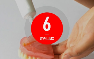 Крем для фиксации зубных протезов – какой лучше выбрать