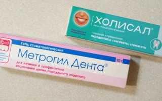 Гель стоматологический обезболивающий