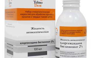Хлоргексидин для зубов