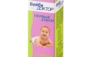 Средство от прорезывания зубов у малышей