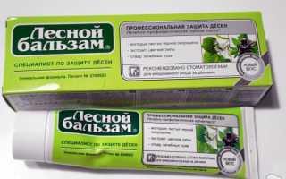 Состав зубной пасты лесной бальзам