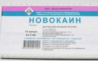 Новокаин при зубной боли в домашних условиях