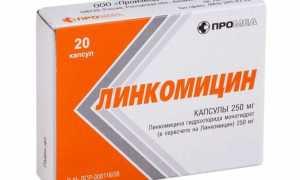Как принимать линкомицин при зубной боли