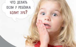 Снять зубную боль у ребенка